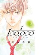 10万分の1 Story.2 (Cheese!フラワーコミックス)
