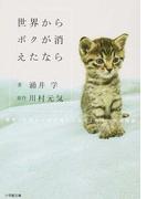 世界からボクが消えたなら 映画「世界から猫が消えたなら」キャベツの物語 (小学館文庫)(小学館文庫)