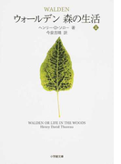 ウォールデン森の生活 上 (小学館文庫)(小学館文庫)