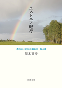 エストニア紀行 森の苔・庭の木漏れ日・海の葦 (新潮文庫)(新潮文庫)