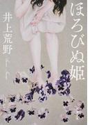 ほろびぬ姫 (新潮文庫)(新潮文庫)
