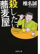 殺したい蕎麦屋 (新潮文庫)(新潮文庫)