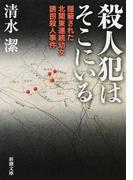 殺人犯はそこにいる 隠蔽された北関東連続幼女誘拐殺人事件 (新潮文庫)