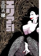 エリア51 12 (BUNCH COMICS)(バンチコミックス)