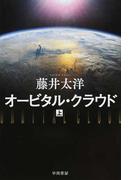 オービタル・クラウド 上 (ハヤカワ文庫 JA)(ハヤカワ文庫 JA)