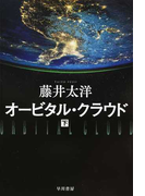 オービタル・クラウド 下 (ハヤカワ文庫 JA)(ハヤカワ文庫 JA)