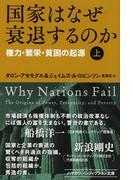 国家はなぜ衰退するのか 権力・繁栄・貧困の起源 上 (ハヤカワ文庫 NF)(ハヤカワ文庫 NF)