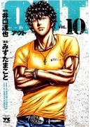 OUT 10 (ヤングチャンピオン・コミックス)(ヤングチャンピオン・コミックス)