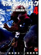 キャプテンハーロック〜次元航海〜 4 (チャンピオンREDコミックス)(チャンピオンREDコミックス)