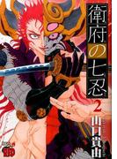 衛府の七忍 2 (チャンピオンREDコミックス)(チャンピオンREDコミックス)