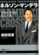 ネルソン・マンデラ 悲劇を希望に変えた男 ザンベジクロッシング (KIBO COMICS)(希望コミックス)