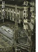 日影丈吉幻影の城館 (河出文庫)(河出文庫)