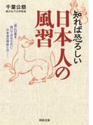 知れば恐ろしい日本人の風習 「夜に口笛を吹いてはならない」の本当の理由とは