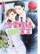 恋愛戦線離脱宣言 Jyuri & Yahiro (エタニティ文庫 エタニティブックス Rouge)(エタニティ文庫)