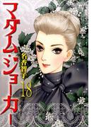 マダム・ジョーカー 18 (JOUR COMICS)(ジュールコミックス)