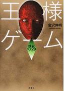 王様ゲーム 煉獄10.29 (双葉文庫)(双葉文庫)