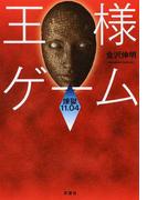 王様ゲーム 煉獄11.04 (双葉文庫)(双葉文庫)