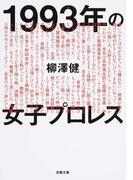 1993年の女子プロレス (双葉文庫)(双葉文庫)