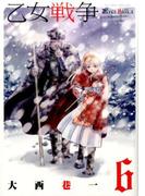 乙女戦争ディーヴチー・ヴァールカ 6 (ACTION COMICS)(アクションコミックス)