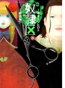 奴隷区 9 僕と23人の奴隷 (ACTION COMICS)(アクションコミックス)