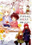 チヨちゃんの嫁入り (YURIHIME COMICS)