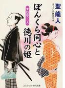 ぼんくら同心と徳川の姫 書下ろし長編時代小説 2 すれ違う二人