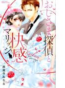 おじさま探偵と快感マリッジ~黒猫とシャーロック~ (MISSY COMICS)(ミッシィコミックス)