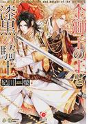 金獅子の王と漆黒の騎士 (ガッシュ文庫)(ガッシュ文庫)