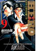 HERO 9 アカギの遺志を継ぐ男 (近代麻雀コミックス)(近代麻雀コミックス)