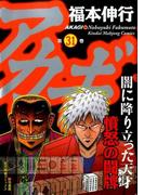 アカギ 第31巻 闇に降り立った天才 憤怒の闘牌 (近代麻雀コミックス)(近代麻雀コミックス)