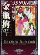 まんがグリム童話 金瓶梅32(ぶんか社コミック文庫)