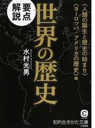 要点解説世界の歴史 〈人類の誕生と歴史の始まり〉〈ヨーロッパ・アメリカの歴史〉編 (知的生きかた文庫 CULTURE)(知的生きかた文庫)