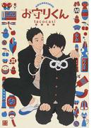 お守りくん (MARBLE COMICS)(マーブルコミックス)