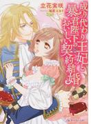 成り代わり王妃と暴君陛下のおいしい契約結婚 (Royal Kiss Label)