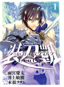 ソードガイ・ヱヴォルヴ 1 (HCヒーローズコミックス)