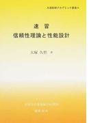 速習信頼性理論と性能設計 (大塚総研アカデミック叢書)