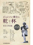 ジョンソン博士に乾杯 英米文学談義 江藤秀一教授退官記念論文集