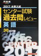 大学入試センター試験過去問レビュー英語 30回分掲載 2017 (河合塾SERIES)