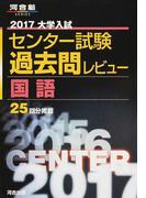 大学入試センター試験過去問レビュー国語 25回分掲載 2017