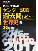 大学入試センター試験過去問レビュー世界史B 28回分掲載 2017 (河合塾SERIES)