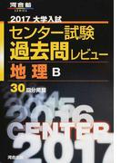 大学入試センター試験過去問レビュー地理B 30回分掲載 2017