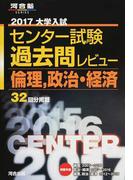 大学入試センター試験過去問レビュー倫理、政治・経済 32回分掲載 2017 (河合塾SERIES)