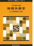 物理系薬学 2 化学物質の分析 (スタンダード薬学シリーズ)