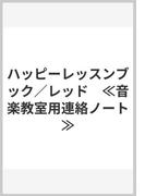 ハッピーレッスンブック/レッド ≪音楽教室用連絡ノート≫