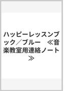ハッピーレッスンブック/ブルー ≪音楽教室用連絡ノート≫