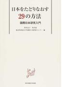 日本をたどりなおす29の方法 国際日本研究入門