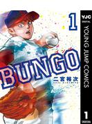 ≪期間限定 20%OFF≫【セット商品】BUNGO―ブンゴ― 1-10巻セット