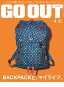 【期間限定価格】OUTDOOR STYLE GO OUT 2016年4月号 Vol.78(GO OUT)