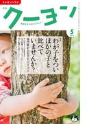 月刊 クーヨン 2016年5月号