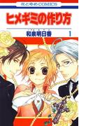 ヒメギミの作り方(1)(花とゆめコミックス)
